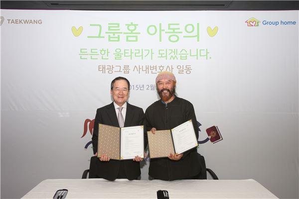 태광그룹, 그룹홈 법률자문 협약식