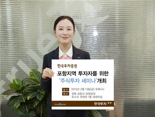 한투證, 포항지역 투자자 위한 '주식투자 세미나' 개최