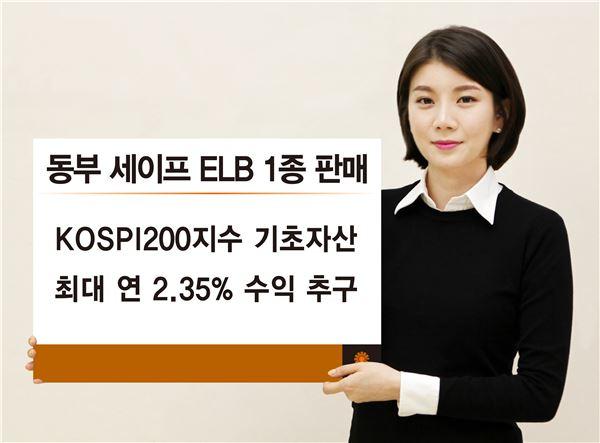 동부證, 5일부터 연 2.35% 추구 ELB 판매
