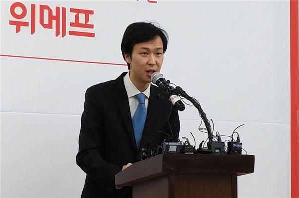 """박은상 위메프 대표, """"'갑질 채용 논란' 부끄럽게 생각"""""""