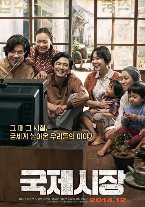 영화 '국제시장'이 '괴물' 뛰어넘다…1300만 관객 돌파