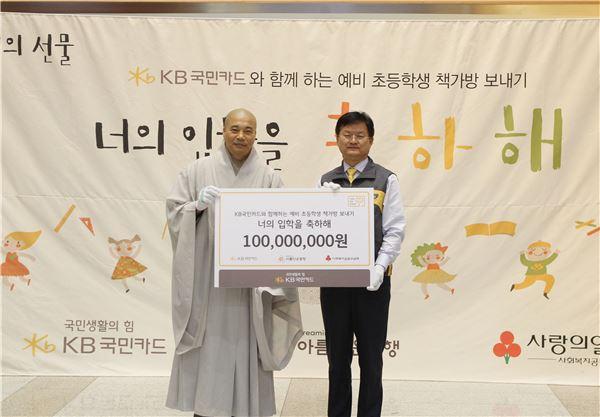 KB국민카드, '예비 초등학생 책가방 보내기' 행사 실시