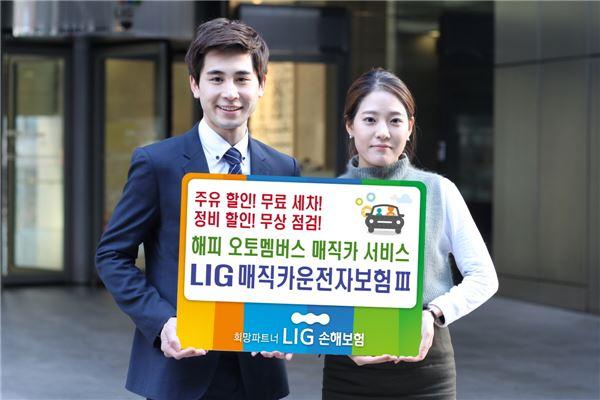 LIG손보,  사고 나지 않아도 혜택받는 'LIG매직카운전자보험Ⅲ' 출시