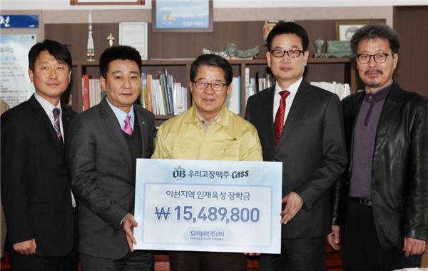 오비맥주, 이천 지역 소외계층 학생 후원금 1548만원 기탁