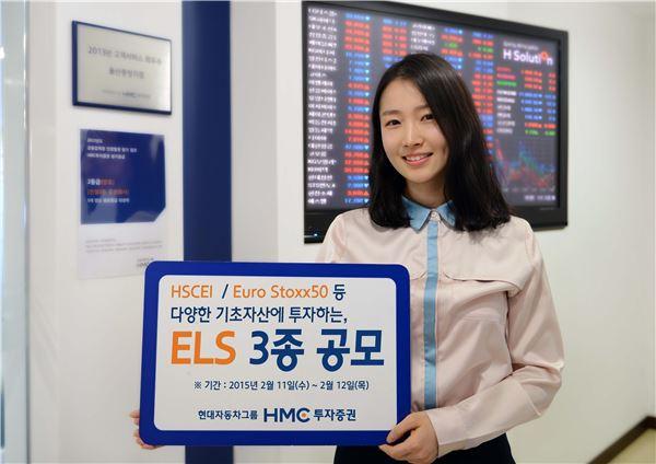 HMC투자證, 최고 연 8.30% 제공 ELS 등 3종 공모