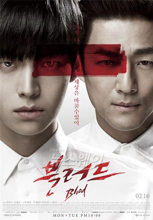 '블러드', 핏빛 섬득한 포스터 공개… 뱀파이어 의사 이색소재 궁금증↑