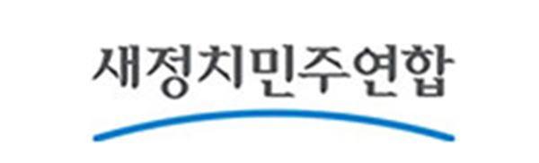 새정치, 신임 사무총장 양승조 임명