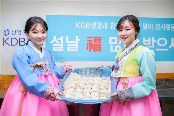 KDB생명, 장애인 가정 위한 설 만두 나눔 행사 실시