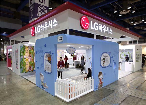 LG하우시스, '서울 국제 임신출산 육아용품 전시회' 참가