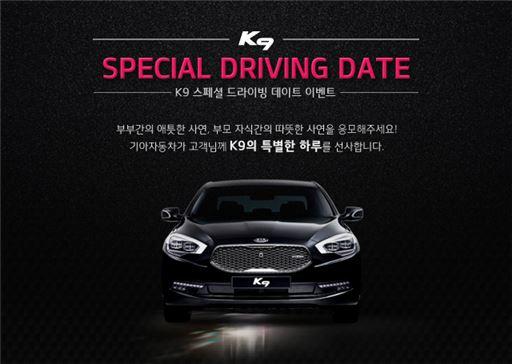 기아차, 'K9 스페셜 드라이빙 데이트' 이벤트 실시