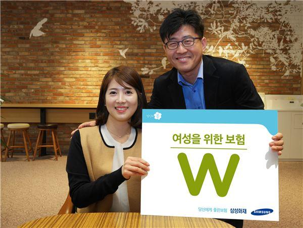 삼성화재, 여성특정질환 집중 보장 '여성을 위한 W' 출시