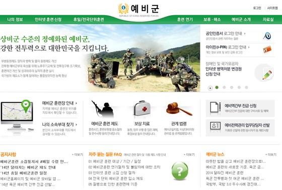 예비군 훈련조회 접속자 몰려…공식 홈페이지 '마비'