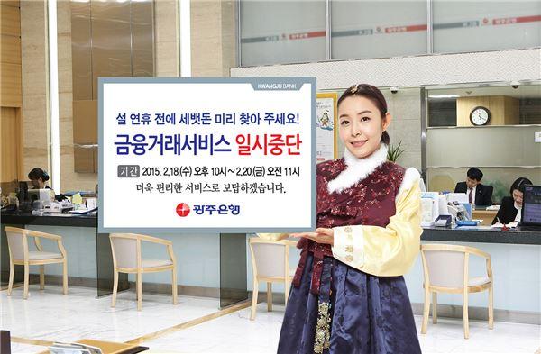 """광주銀, 설 연휴 금융거래 중단…""""세뱃돈 미리 찾으세요"""""""