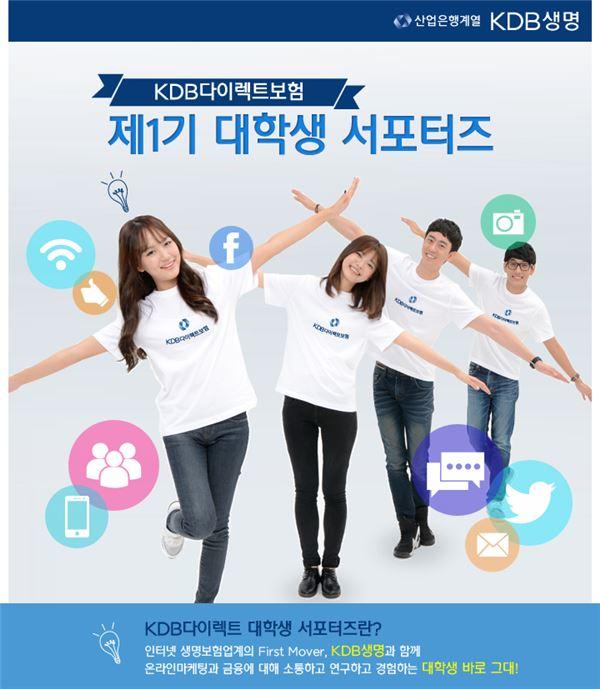 KDB생명, 대학생 서포터즈 운영