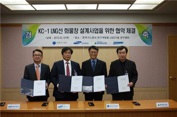 가스公, 조선3사와 MOU 체결···KC-1 설계사업 본격화