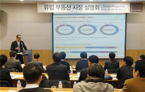 KB투자證, 유럽 부동산 시장 설명회 개최