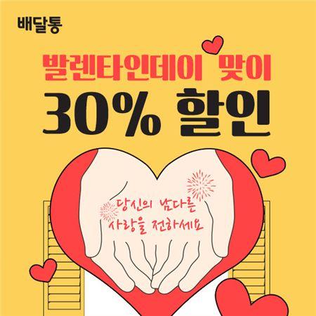 """배달통, 발렌타인데이 이벤트 """"첫 모바일 결제시 30% 할인"""""""