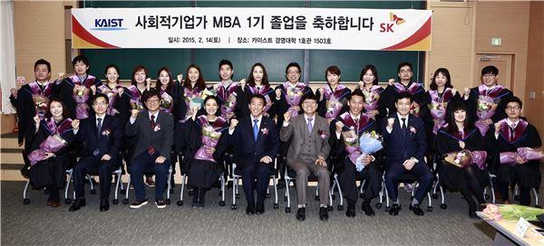 SK, 카이스트 연계 '사회적기업가 MBA' 첫 졸업생 배출…지속적인 지원 예정