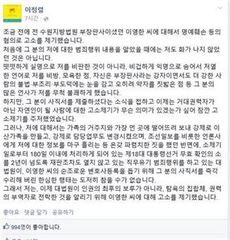 """이정렬 전 판사 막말댓글 판사 고소 """"대법원이 더 큰 문제"""""""