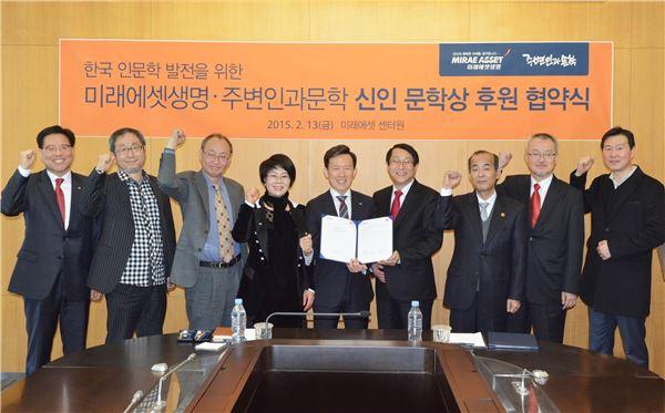 미래에셋생명, 종합문예지 '주변인과 문학'과 신인문학상 후원 협약식