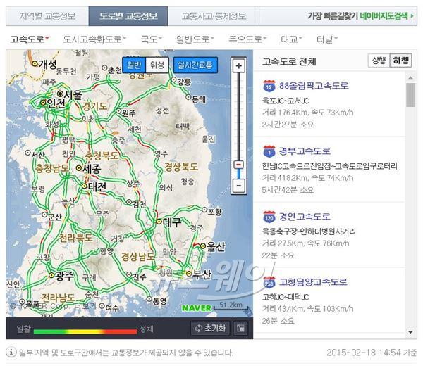 고속도로 정체 극심…서울→ 부산 5시간50분·목포 5시간40분