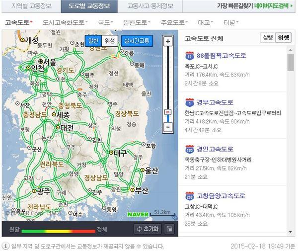 고속도로 정체 거의 해소…서울→부산 4시간20분