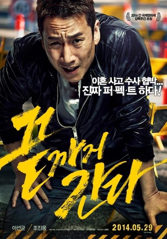 '끝까지 간다', 수목드라마 동시간대 시청률 경쟁