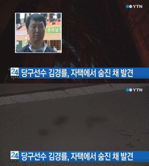 당구선수 김경률, 아파트 투신 자살 추정…생일 하루 전 사망에 '충격'