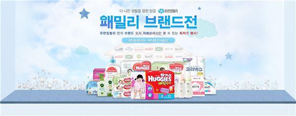 위메프, 유한킴벌리 패밀리 브랜드전 개최
