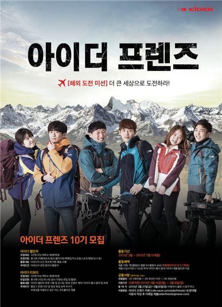 아이더, 대학생 서포터즈 '아이더 프렌즈 10기'모집
