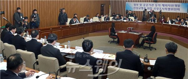 국회 해외자원개발 진상규명을 위한 국정조사특별위원회 열려