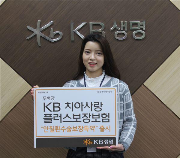 KB생명, 안질환수술보장특약 출시