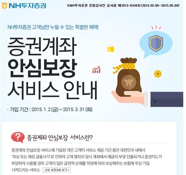 NH투자證, '증권계좌 안심보장 서비스' 가입자수 1만명 돌파