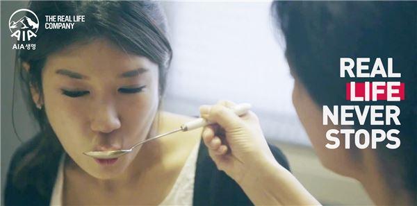 AIA생명, '세상에서 가장 따뜻한 밥상' 동영상 화제