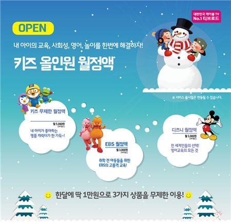 티브로드, '키즈 올인원' 무한시청 키즈 월정액 출시