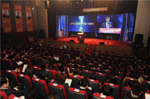 새마을금고중앙회, '2014 공제연도대상 시상식' 개최