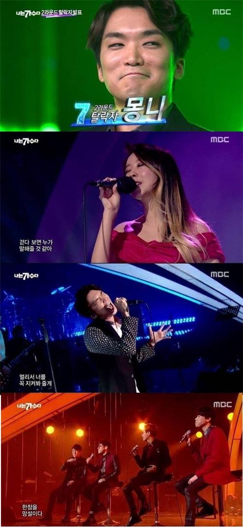 몽니, 2차 경연 5위로 최종 탈락…7위는 양파