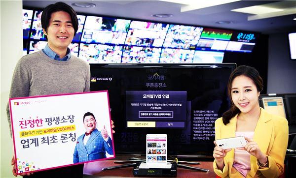 티브로드, '티브로드 모바일 TV' 론칭