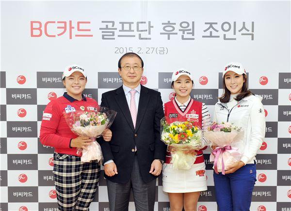 BC카드, 골프선수단 후원 조인식 진행