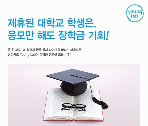 삼성카드, 영랩 장학금 지원 이벤트 진행