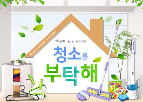 위메프, 지독한 황사에 봄맞이 새단장 프로젝트 '청소를 부탁해'