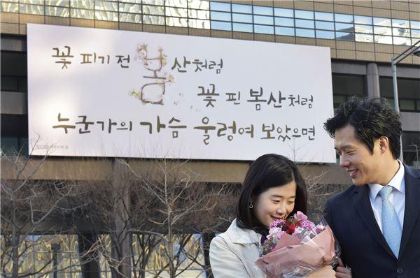 교보생명 광화문글판 '봄편'으로 새단장