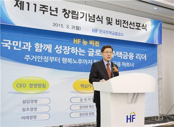 김재천 사장, '국민과 함께 성장하는 글로벌 주택금융 리더' 비전 제시