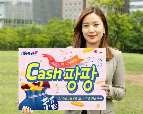 키움證, '새봄맞이 Cash 팡팡 이벤트' 실시