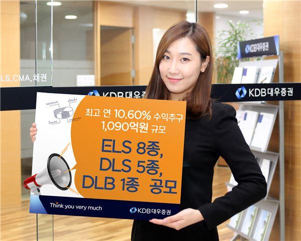 KDB대우證, 최대 연 10.60% ELS 등 14종 상품 판매