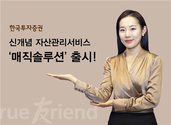 한투證, 신개념 자산관리 서비스 '매직솔루션' 출시