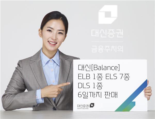 대신證, ELB·ELS·DLS 9종 공모