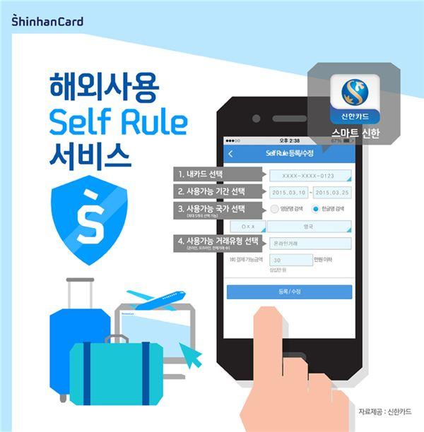 신한카드, 직접 해외부정거래 차단하는 ' Self FDS 서비스' 오픈