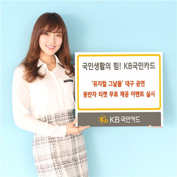 KB국민카드, '뮤지컬 그날들 ' 대구공연 티켓 1+1 이벤트