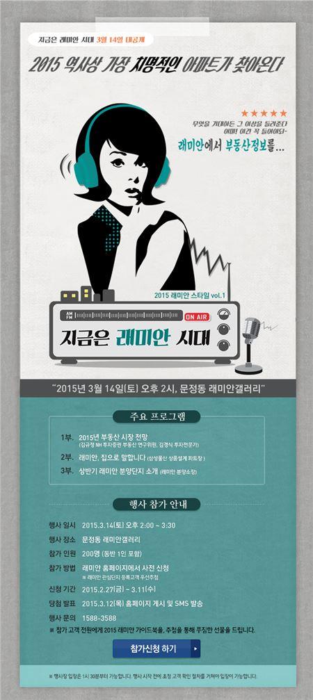 삼성물산, '지금은 래미안 시대' 스타일 설명회